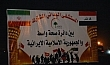 افتتاح مستشفى ايراني ميداني لعلاج الزائرين في واسط