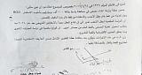 بالوثائق : وزارة النفط توافق على انشاء مصفى نفطي في واسط