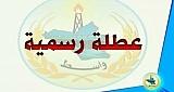"""مجلس محافظة واسط يعطل الدوام الرسمي """"الاحد القادم"""" بذكرى وفاة الامام الكاظم"""