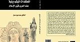 تدريسي في كلية التربية يصدر كتابا جديدا بعنوان المعتقدات الميثودينية عند العرب قبل الإسلام