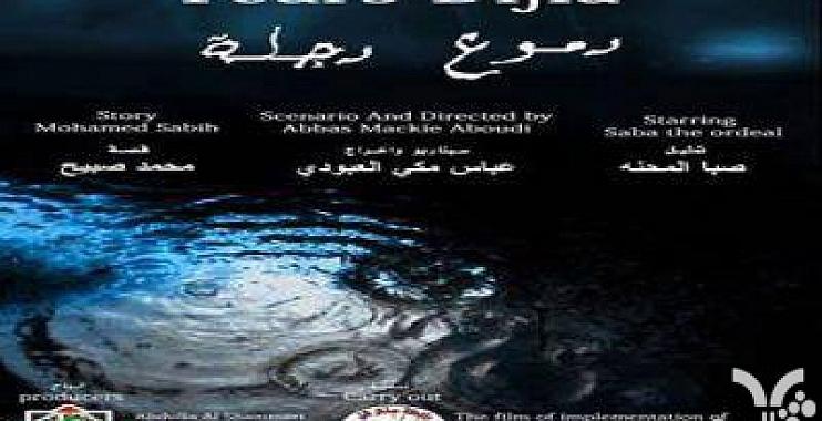واسط: فيلم دموع دجلة يشارك في مهرجان رأس البر السينمائي في القاهرة