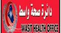صحة واسط تنفي وجود اصابات بمرض الكوليرا في المحافظة